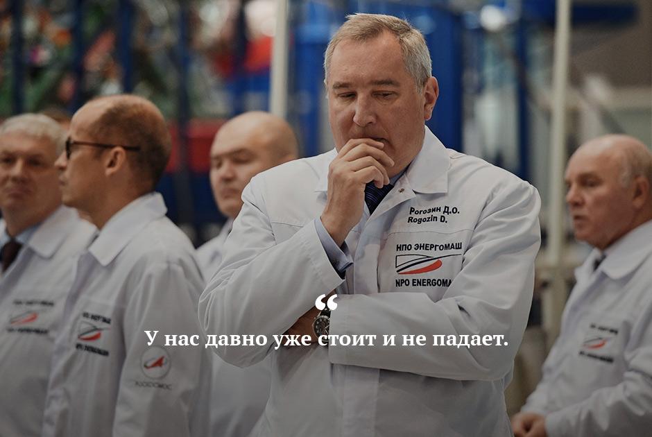 """Этими словами гендиректор «Роскосмоса» Дмитрий Рогозин <a href=""""https://lenta.ru/news/2019/10/16/ussr/"""" target=""""_blank"""">решил</a> развеять миф о высокой аварийности российской космонавтики. Стоят и не падают, видимо, ракеты. Хотя вроде бы они должны летать и не падать?"""