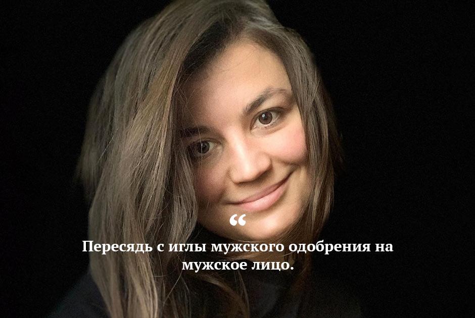 """Эта фраза появилась как слоган для рекламной кампании Reebok #НиВКакиеРамки (так рекламщики русифицировали слоган-тег #BeMoreHuman). Некоторые россияне почему-то восприняли эту фразу известной феминистки и создательницы Telegram-канала «Женская власть» Залины Маршенкуловой как призыв к действию и страшно оскорбились. Российская рекламная кампания, как и международная, была посвящена достижениям женщин, а восприняли ее посыл как дискриминирующий мужчин.  <br></br> «Это цитата не о насилии, а о максимальной форме возможного удовольствия, которое женщина может получить сама и принести своему партнеру и своему мужчине», — <a href=""""https://lenta.ru/news/2019/02/07/reebok/"""" target=""""_blank"""">пояснила</a> Маршенкулова. Но это не помогло: после скандала ведущий специалист по маркетингу Reebok Александр Голофаст объявил об уходе. Зато мемы, созданные по мотивам кампании, до сих пор <a href=""""https://lenta.ru/news/2019/02/08/na_litso/"""" target=""""_blank"""">живут</a> и радуют глаз."""