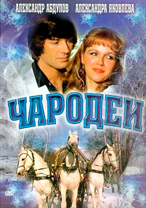 """Одна из лучших экранизаций братьев Стругацких, в которой сталкиваются жанры новогодней сказки и классической для советского кино производственной комедии.  <br></br> <a href=""""https://okko.tv/mp_movie/charodei?utm_medium=lenta&utm_content=interview_okko&utm_term=gref_movies"""" target=""""_blank"""">Фильм «Чародеи» смотрите на Okko</a>"""
