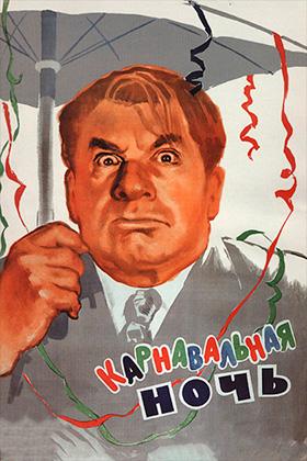 """Прославившая Людмилу Гурченко и ставшая еще одной вечной новогодней классикой для русскоязычных зрителей комедия о подготовке к торжественному вечеру в одном советском доме культуры. <br></br> <a href=""""https://okko.tv/movie/karnavalnaja-noch?utm_medium=lenta&utm_content=interview_okko&utm_term=gref_movies"""" target=""""_blank"""">Фильм «Карнавальная ночь» смотрите на Okko</a>"""
