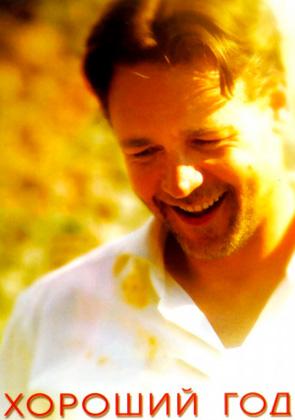 """Философская драма Ридли Скотта об акуле бизнеса, который после вынужденного переезда в Прованс вдруг переосмысляет свою жизнь и ее ценности. <br></br> <a href=""""https://okko.tv/movie/a-good-year?utm_medium=lenta&utm_content=interview_okko&utm_term=gref_movies"""" target=""""_blank"""">Фильм «Хороший год» смотрите на Okko</a>"""