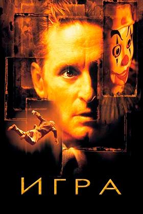 """Классический триллер 1990-х от мастера жанра Дэвида Финчера: успешный финансист в исполнении Майкла Дугласа оказывается участником смертельно опасной игры. <br></br> <a href=""""https://okko.tv/movie/the-game?utm_medium=lenta&utm_content=interview_okko&utm_term=gref_movies"""" target=""""_blank"""">Фильм «Игра» смотрите на Okko</a>"""
