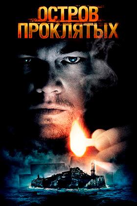 """Психологический неонуар живого классика Мартина Скорсезе, в котором двое сыщиков расследуют преступление в психиатрической лечебнице, не представляя, что все здесь — не вполне то, чем кажется. <br></br> <a href=""""https://okko.tv/movie/shutter-island?utm_medium=lenta&utm_content=interview_okko&utm_term=gref_movies"""" target=""""_blank"""">Фильм «Остров проклятых» смотрите на Okko</a>"""