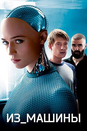 """Эффектный фантастический триллер об играх разума, в которые погружается герой-программист в поместье эксцентричного миллиардера, занимающегося разработкой искусственного интеллекта.  <br></br> <a href=""""https://okko.tv/movie/ex-machina?utm_medium=lenta&utm_content=interview_okko&utm_term=gref_movies"""" target=""""_blank"""">Фильм «Из машины» смотрите на Okko</a>"""