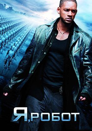 """Детектив Дел Спунер расследует преступление, в котором замешан робот, в экранизации классического фантастического произведения Айзека Азимова. <br></br> <a href=""""https://okko.tv/movie/i-robot?utm_medium=lenta&utm_content=interview_okko&utm_term=gref_movies"""" target=""""_blank"""">Фильм «Я, робот» смотрите на Okko</a>"""