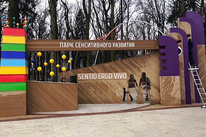 Под Калининградом открыли парк сенситивного развития