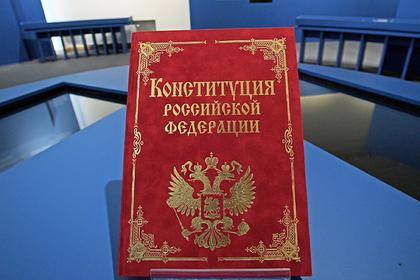 В России допустили принятие поправок в Конституцию без референдума