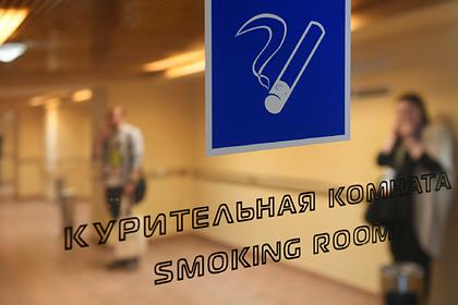 В московском аэропорту заработали курилки