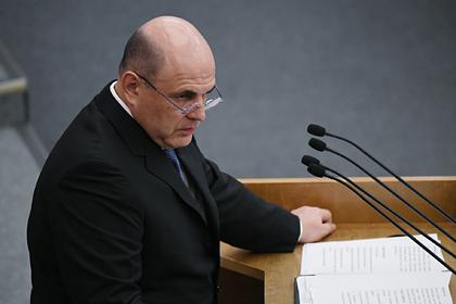 Мишустин назвал первоочередную задачу нового правительства