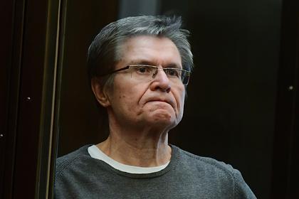 Прокурор застал Улюкаева в запрещенном сидении на кровати