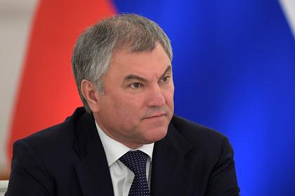 Спикер Госдумы предложил оштрафовать Водонаеву за слова о рожающем быдле