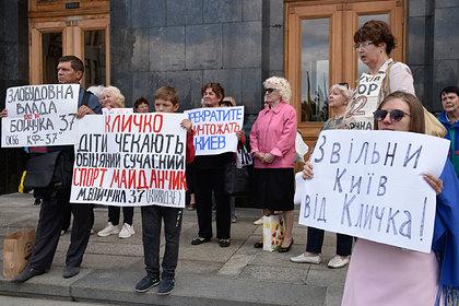 Протесты против мэра Кличко