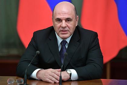Мишустин сформировал новое правительство России