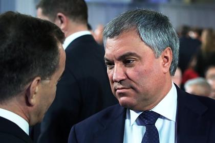 Володин рассказал об ожиданиях Госдумы от нового правительства