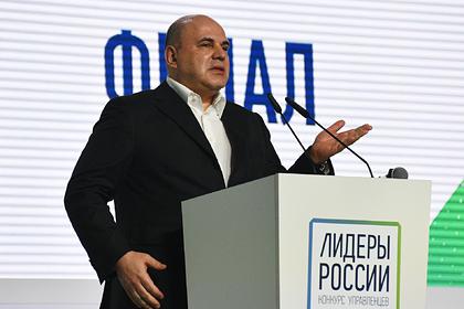 В «Лидерах России» оценили роль Мишустина как наставника