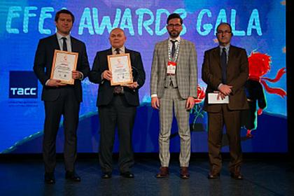 Фонд Росконгресс стал лауреатом премии EFEA Awards