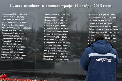 Закрыто дело об авиакатастрофе с 50 погибшими в аэропорту Казани