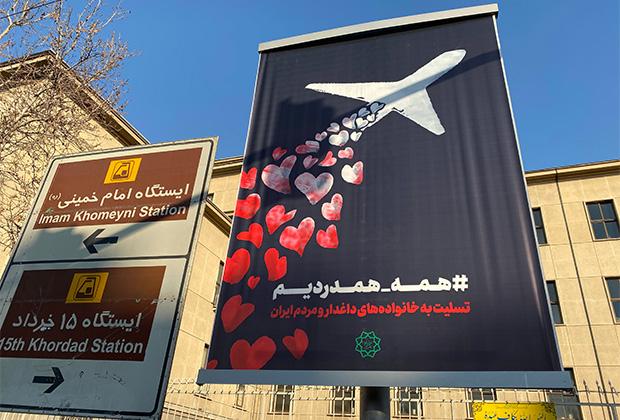 Траурный плакат, посвященный катастрофе самолета, в районе Большого базара
