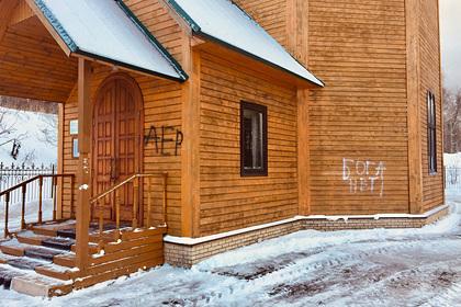 Россиян заподозрили в оскорблении чувств верующих из-за надписи «Бога нет»