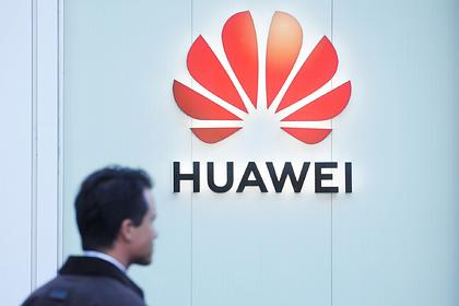 Huawei нашла спасение от США в Европе