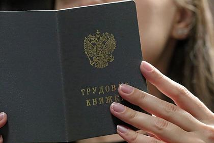 В России стали увольнять по-новому