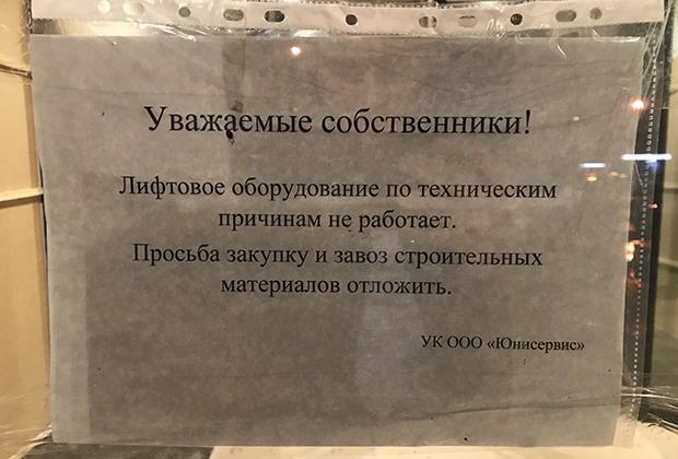 Объявление в подъезде дома