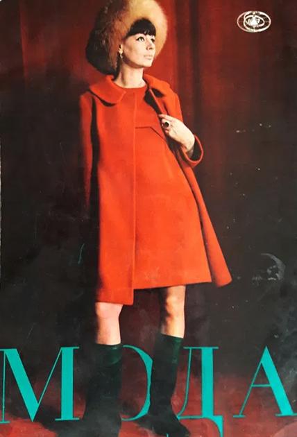 Збарская на обложке журнала «Мода»