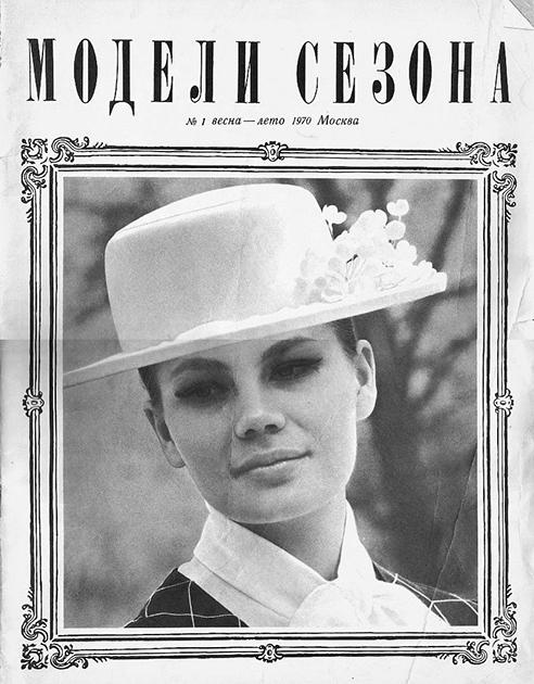 Журнал «Модели сезона», выпуск 1970 года