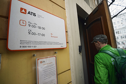 Россия попытается продать никому не нужный банк