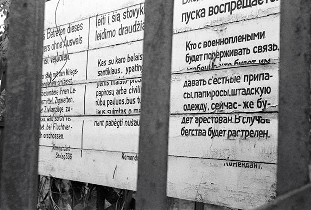 Объявление у входа в лагерь для военнопленных в освобожденном Каунасе, Литва. Август 1944 года