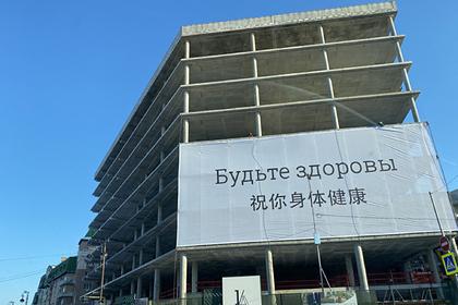 Российская компания пожелала всем здоровья на китайском языке