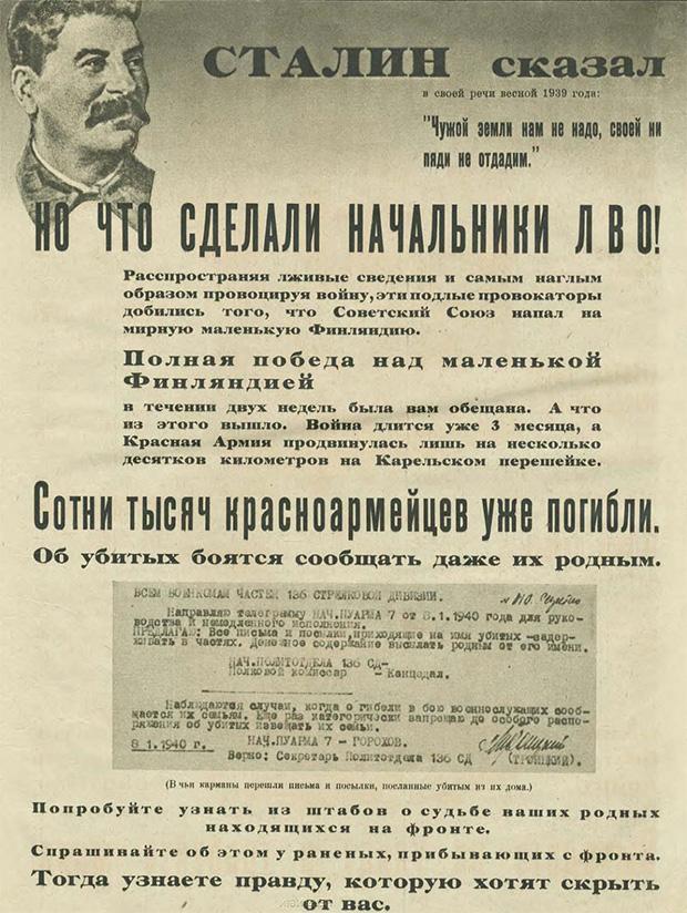 Финская агитационная листовка для советских солдат. Зима 1940 года. ЛВО — Ленинградский военный округ