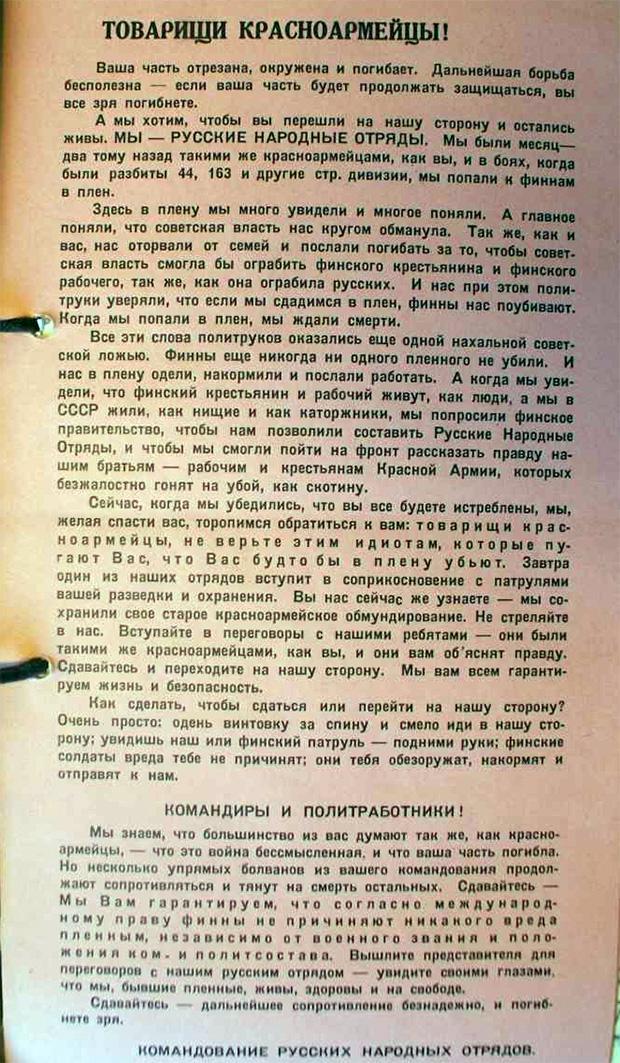 Агитационная листовка, адресованная бойцам Красной армии от имени командования РНА. Зима 1940 года