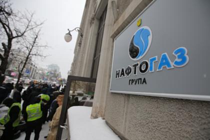 В «Нафтогазе» пожаловались на задержку премии за сделку с Россией