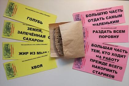 Российским школьникам предложили поиграть в блокаду за деньги