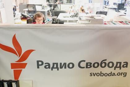 «Радио Свобода» внесли в список СМИ-иноагентов