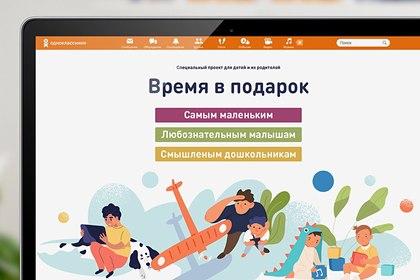 Российская соцсеть придумала способ для родителей отдохнуть от детей