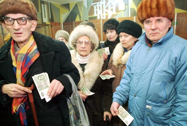 Пенсионеры у отделения сберегательного банка Москвы