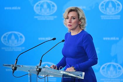Захарова рассказала об удививших словах Помпео после встречи с Лавровым