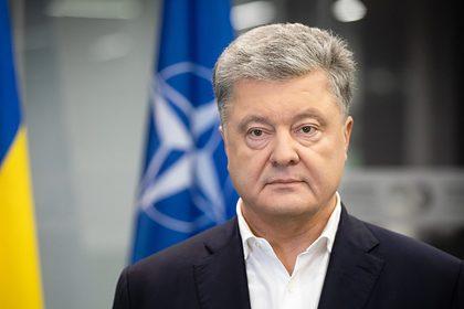 Порошенко порассуждал о сути внешней политики Зеленского