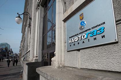 «Нафтогаз Украины» захотел отсудить больше денег у России