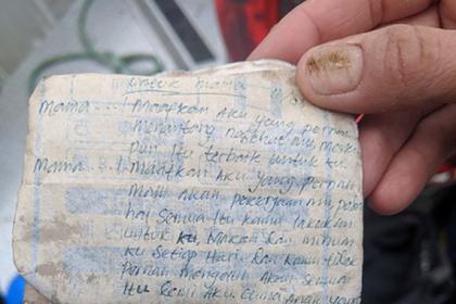 Трогательное послание в бутылке преодолело 11 тысяч километров за 16 лет