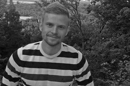 Украинский фигурист умер в 29 лет