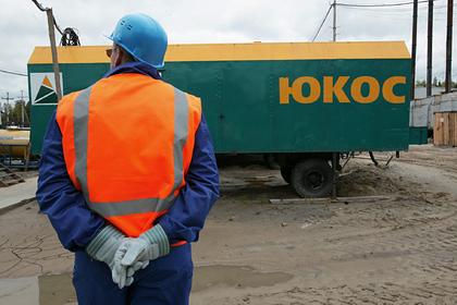 Россия оспорит решение суда о выплате 50 миллиардов долларов за ЮКОС