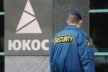Над Россией нависла угроза ареста активов за рубежом из-за решения по делу ЮКОСа