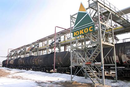 Бывшие акционеры ЮКОСа решили добиться выплат от России