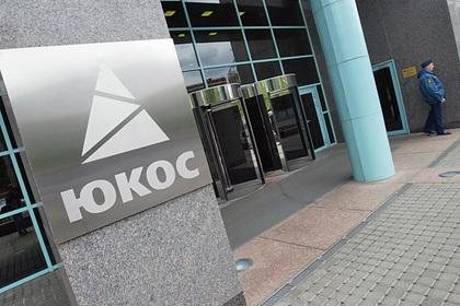 Стало известно о дополнительном многомиллиардном штрафе для России по делу ЮКОСа