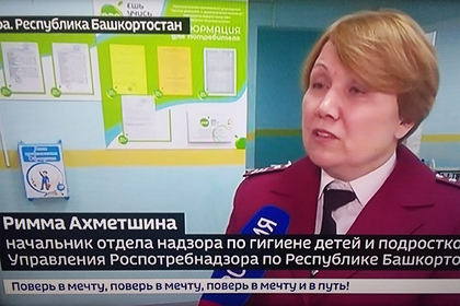 Бегущая строка на российском федеральном канале удивила зрителей
