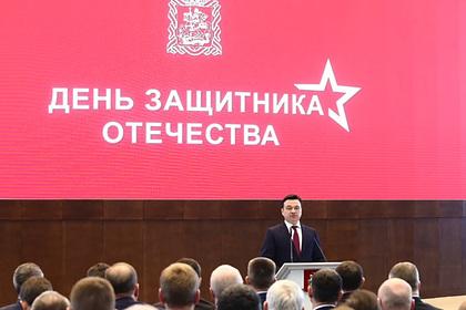 Воробьев вручил награды в преддверии Дня защитника Отечества