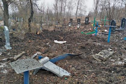Украина обвинила ЛНР в обстреле кладбища